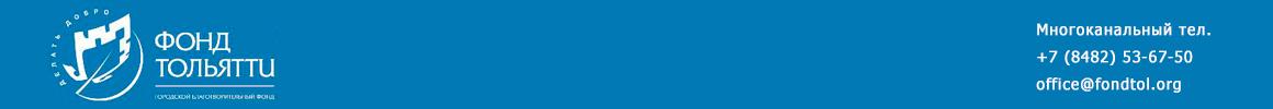 Фонд Тольятти. Городской благотворительный фонд