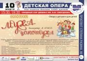 "Опера "" Муха-Цокотуха""в ДМШ №4 10 марта."