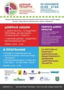 """Фестиваль """"Добрый Тольятти"""" приближается!"""