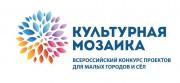 В российских регионах стартует конкурс грантов «Малая культурная мозаика»