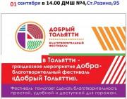 Фестиваль Добра и Культуры 01 сентября ждет вас в ДМШ №4!!!