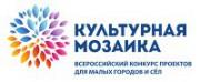"""Идет прием заявок на конкурс """" Культурная мозаика"""""""