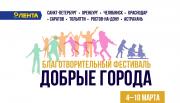 """Стартует всероссийский фестиваль """" Добрый город""""."""