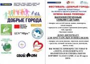 """4-10 марта:фестиваль """"Добрые города""""."""