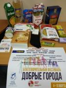 Закончилась акция в ЛЕНТЕ, далее сортировка  и передача нуждающимся пожертвований.