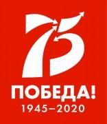 Приближается 75-летие Победы!