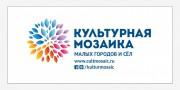 Объявлены победители конкурса «Культурная мозаика: партнёрская сеть» 2020 - 2022
